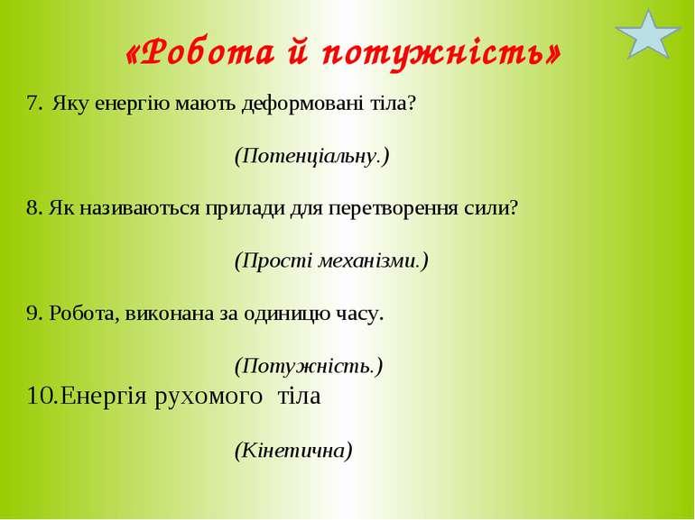«Робота й потужність» 7. Яку енергію мають деформовані тіла? (Потенціальну.) ...