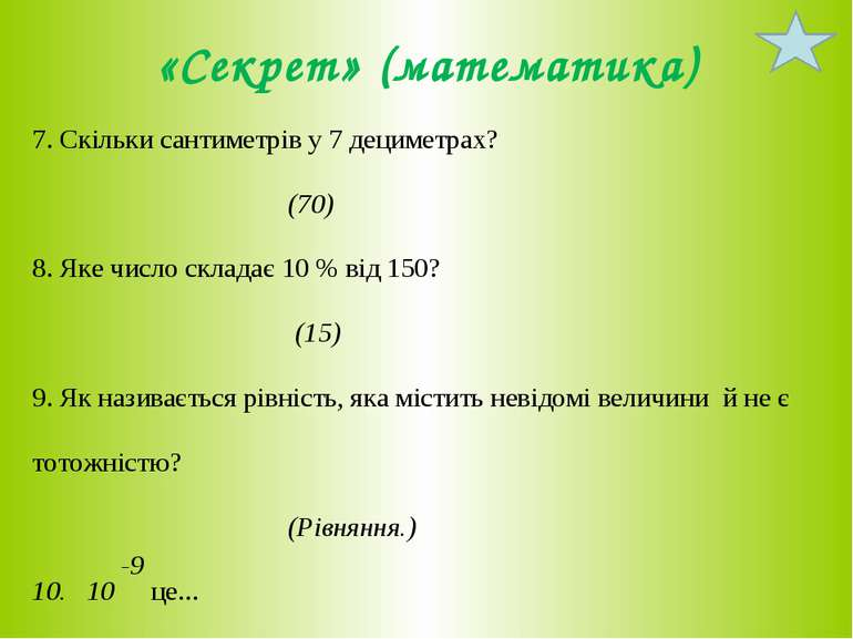 «Секрет» (математика) 7. Скільки сантиметрів у 7 дециметрах? (70) 8. Яке числ...