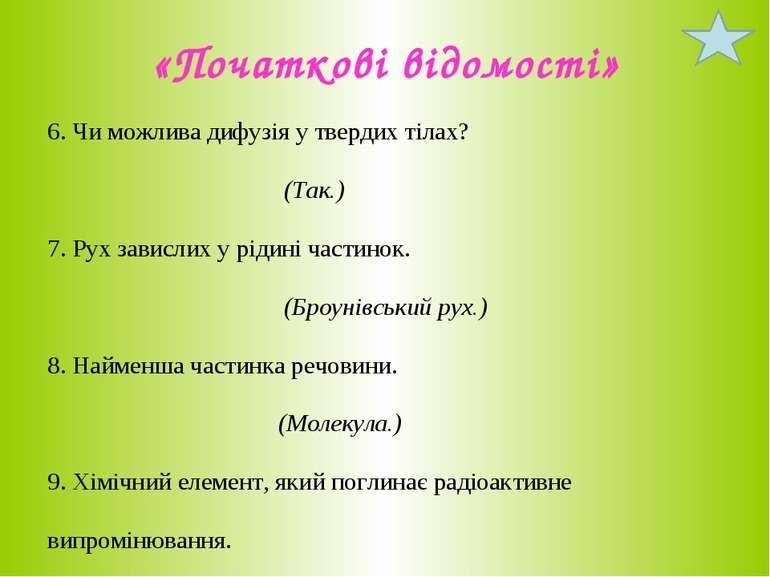 «Початкові відомості» 6. Чи можлива дифузія у твердих тілах? (Так.) 7. Рух за...