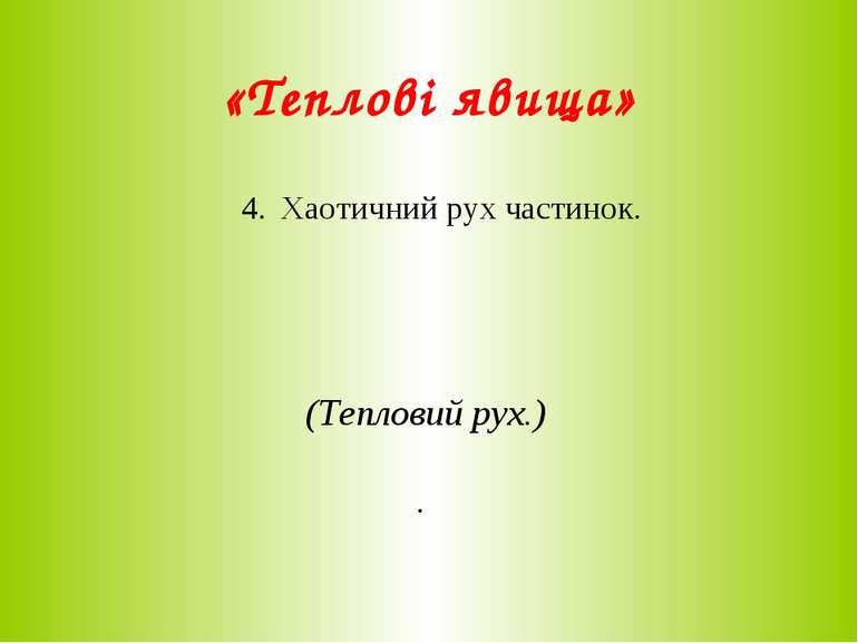 «Теплові явища» 4. Хаотичний рух частинок. (Тепловий рух.) .