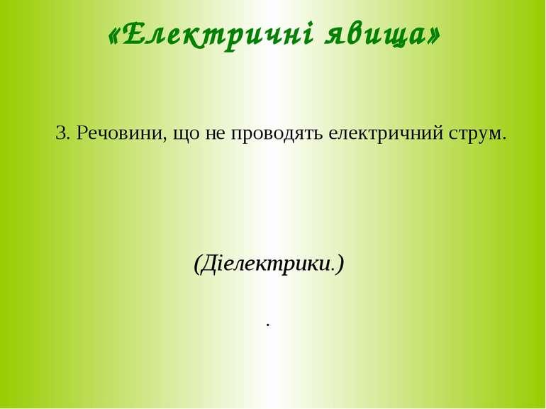 «Електричні явища» 3. Речовини, що не проводять електричний струм. (Діелектри...