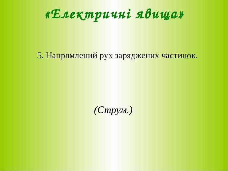 «Електричні явища» 5. Напрямлений рух заряджених частинок. (Струм.)