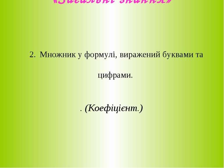 «Загальні знання» 2. Множник у формулі, виражений буквами та цифрами. . (Коеф...