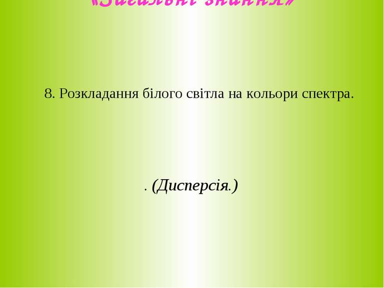 «Загальні знання» 8. Розкладання білого світла на кольори спектра. . (Дисперс...