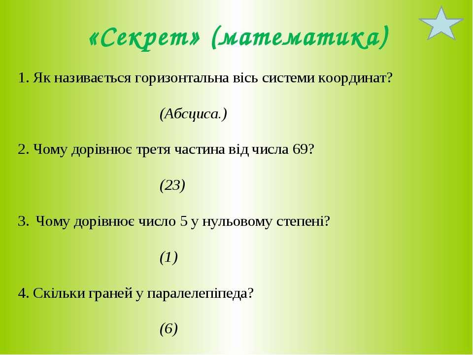 «Секрет» (математика) 1. Як називається горизонтальна вісь системи координат?...