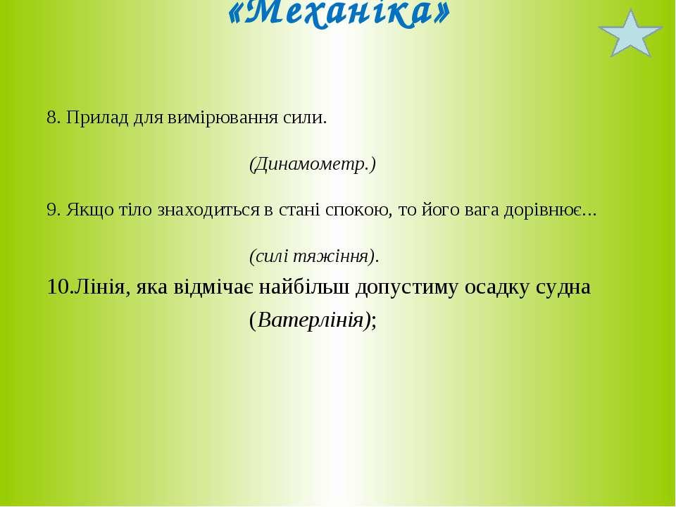«Механіка» 8. Прилад для вимірювання сили. (Динамометр.) 9. Якщо тіло знаходи...