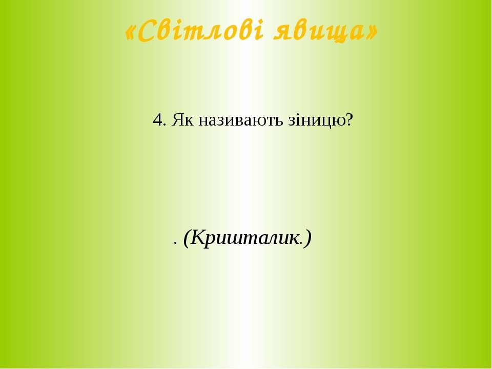 «Світлові явища» 4. Як називають зіницю? . (Кришталик.)