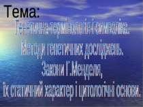 Тема: Генетична термінологія і символіка. Методи генетичних досліджень. Закон...