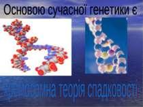 Основою сучасної генетики є хромосомна теорія спадковості