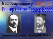 Її сформулювали у 1902 р. Волтер Саттон Теодор Бовері