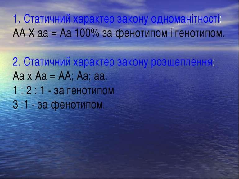 1. Статичний характер закону одноманітності: АА Х аа = Аа 100% за фенотипом і...
