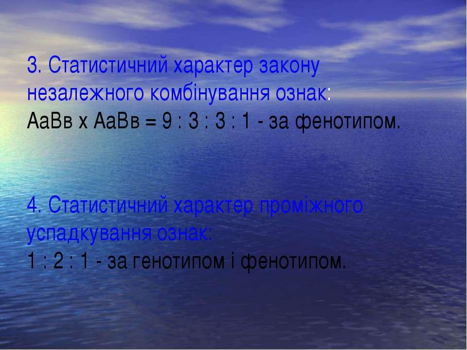 3. Статистичний характер закону незалежного комбінування ознак: АаВв х АаВв =...