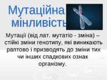 Мутації (від лат. мутатіо - зміна) – стійкі зміни генотипу, які виникають рап...