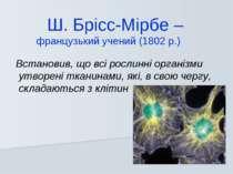 Встановив, що всі рослинні організми утворені тканинами, які, в свою чергу, с...