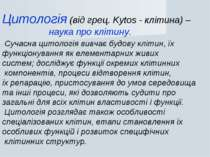 Цитологія (від грец. Kytos - клітина) – наука про клітину. Сучасна цитологія ...