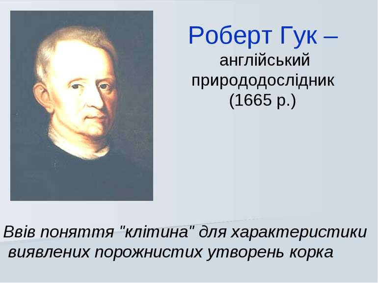 """Роберт Гук – англійський природодослідник (1665 р.) Ввів поняття """"клітина"""" дл..."""
