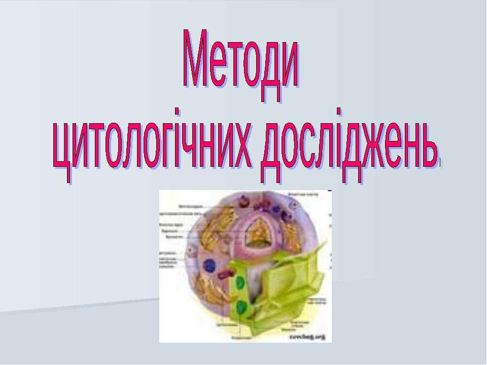 Методи цитологічних досліджень.