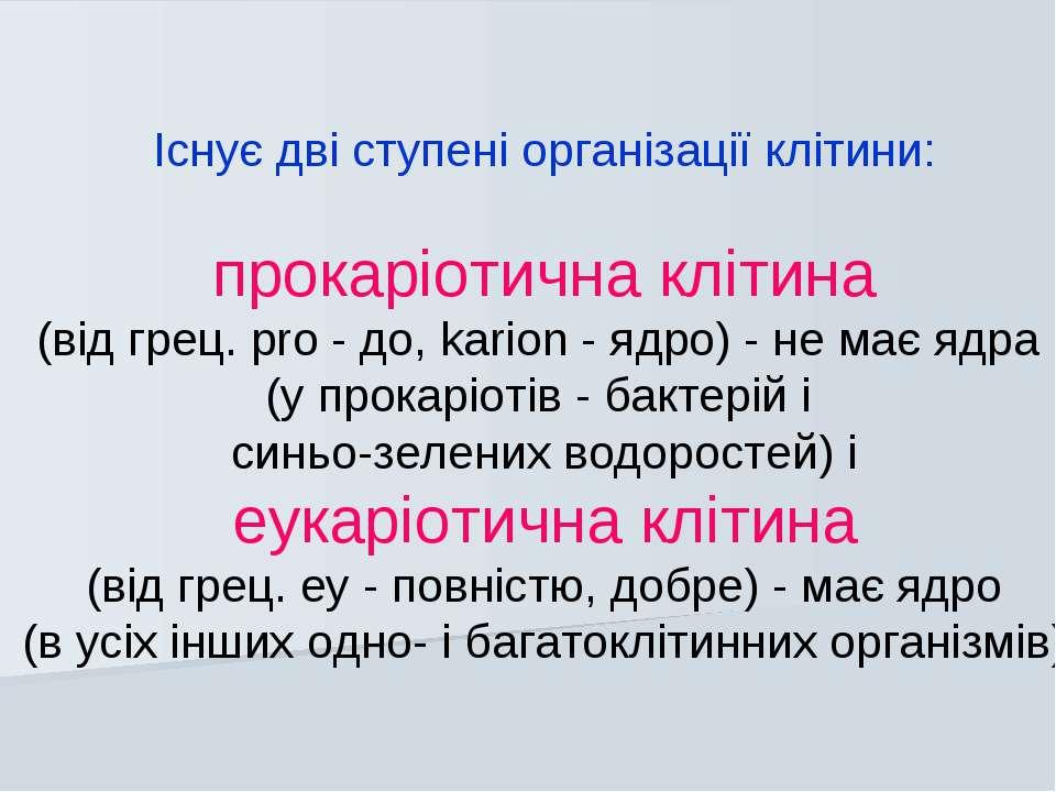 Існує дві ступені організації клітини: прокаріотична клітина (від грец. pro -...