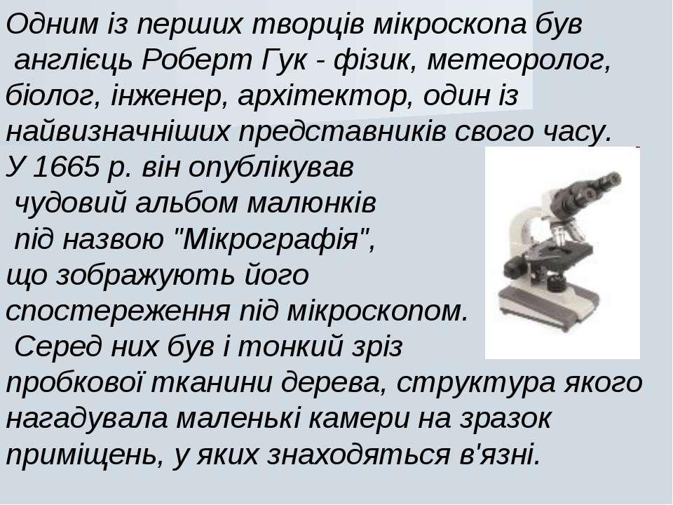 Одним із перших творців мікроскопа був англієць Роберт Гук - фізик, метеороло...