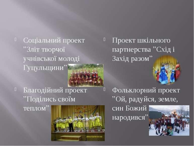 """Соціальний проект """"Зліт творчої учнівської молоді Гуцульщини"""" Проект шкільног..."""