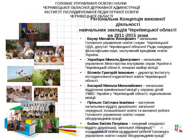 - Бауер Михайло Йозефович – начальник Головного управління освіти і науки Чер...