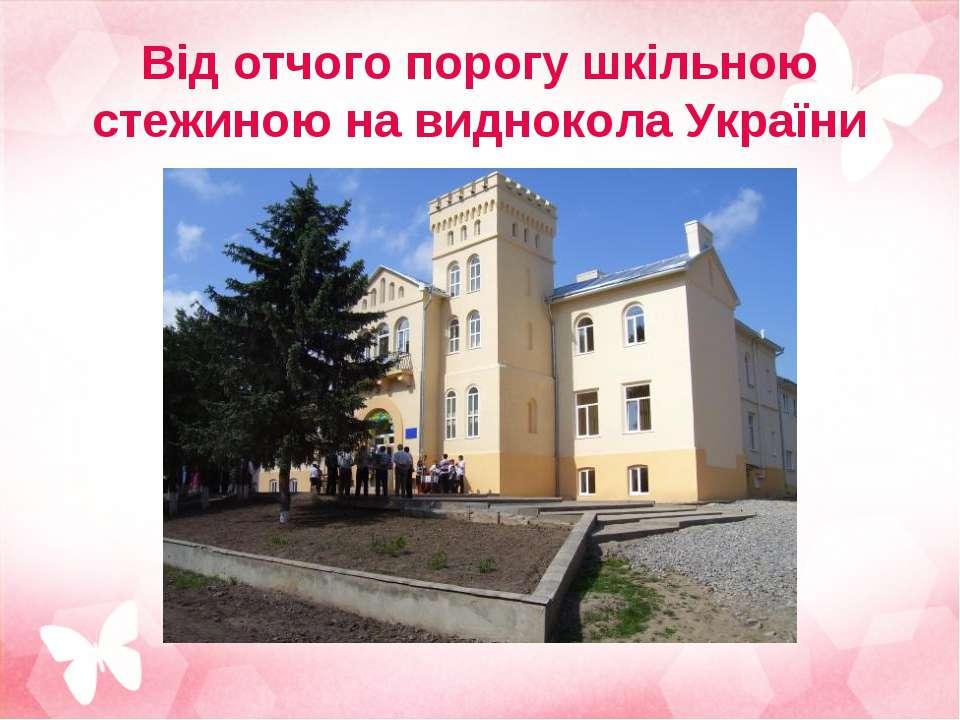 Від отчого порогу шкільною стежиною на виднокола України
