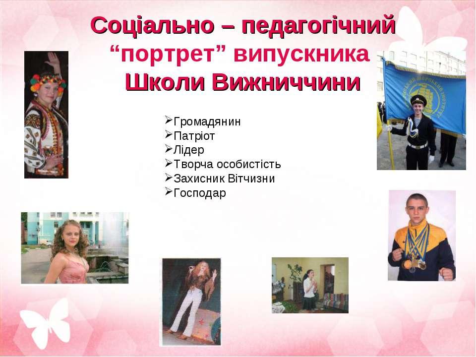 """Соціально – педагогічний """"портрет"""" випускника Школи Вижниччини Громадянин Пат..."""
