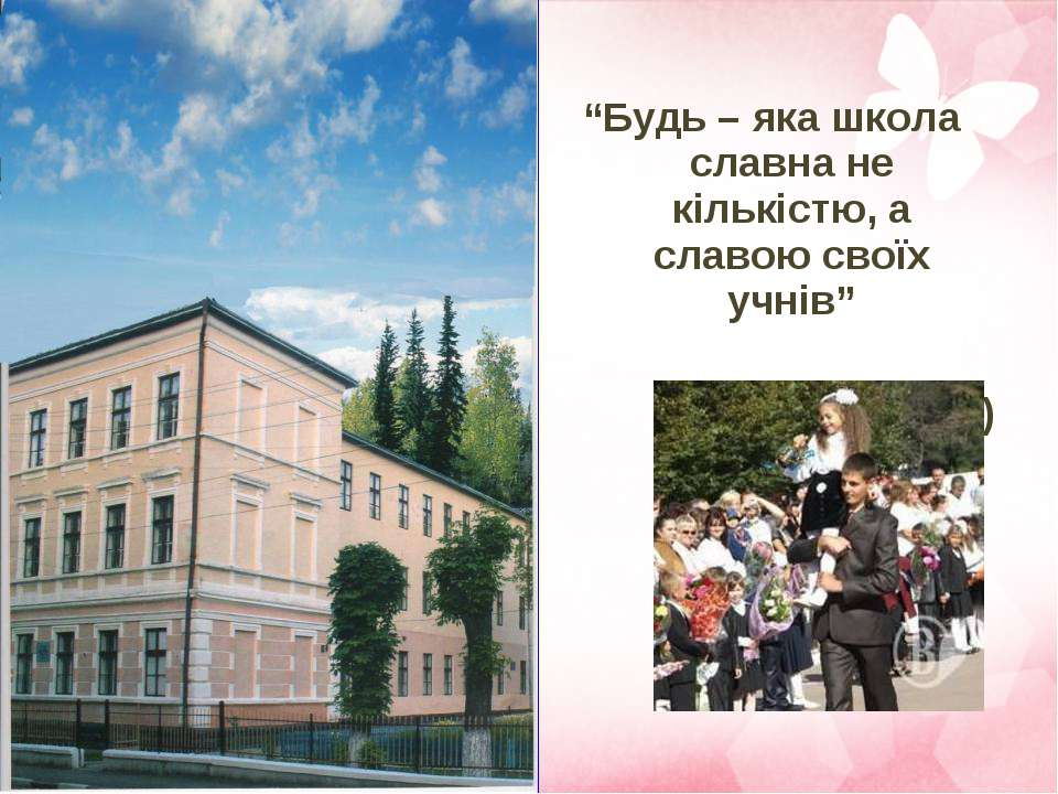 """""""Будь – яка школа славна не кількістю, а славою своїх учнів"""" (М.І.Пирогов)"""
