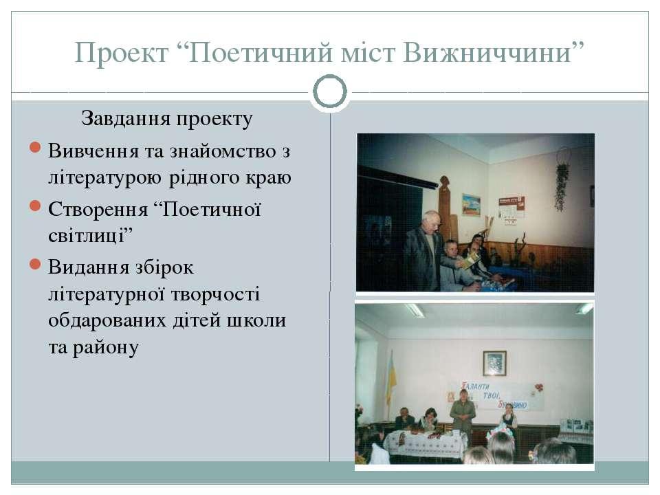 """Проект """"Поетичний міст Вижниччини"""" Завдання проекту Вивчення та знайомство з ..."""