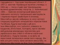 Народився в с. Чортория Чернівецької області. У 1957 р. закінчив Чернівецьке ...