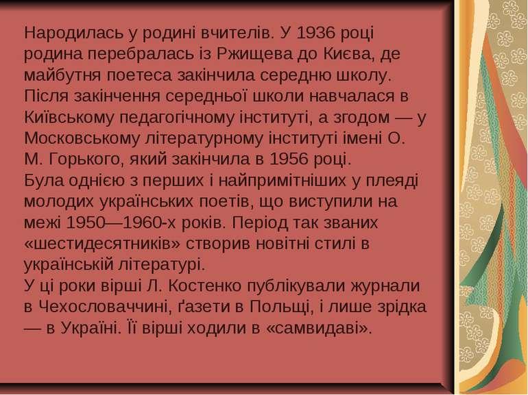 Народилась у родині вчителів. У 1936 році родина перебралась із Ржищева до Ки...