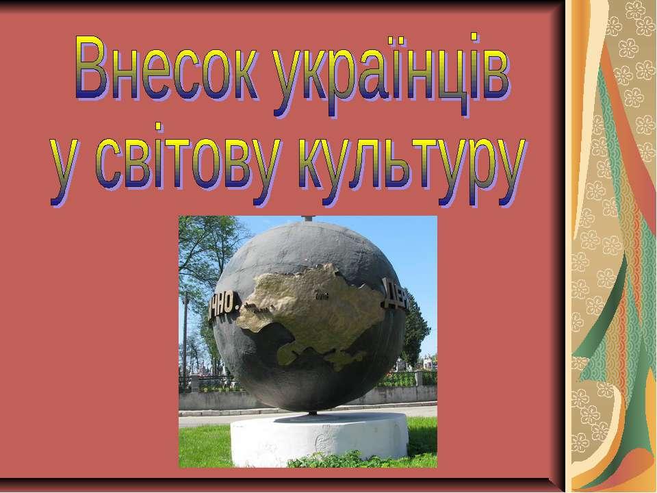 Внесок українців у світову культуру