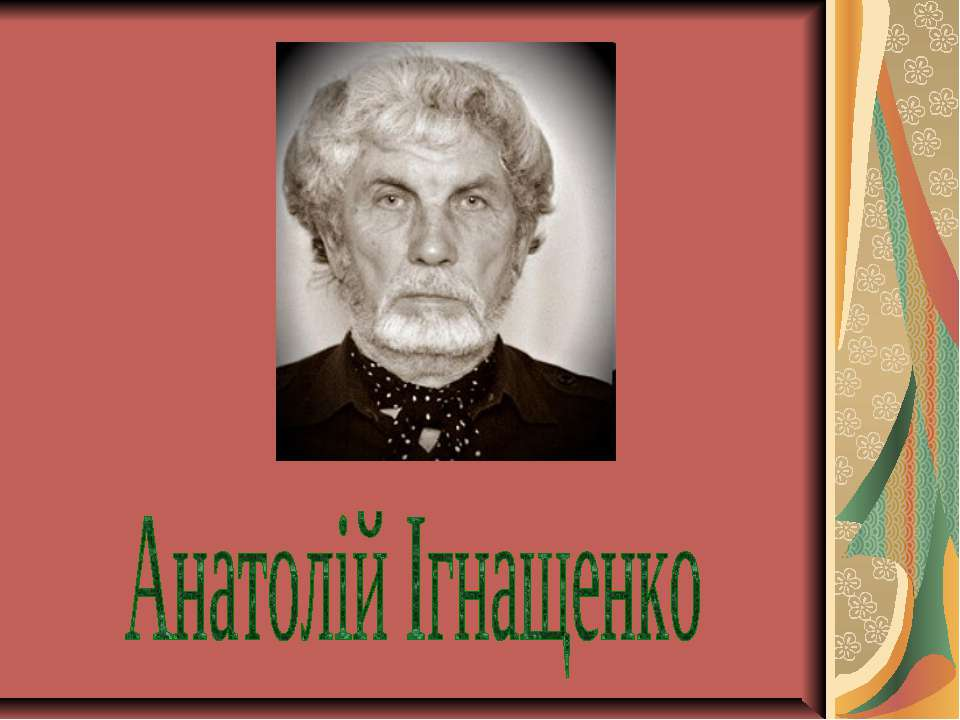 Анатолій Ігнащенко