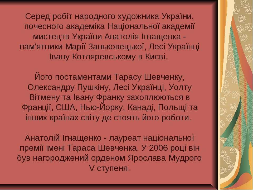 Серед робіт народного художника України, почесного академіка Національної ака...