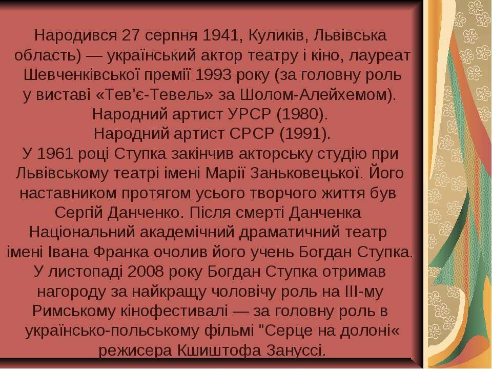 Народився 27 серпня 1941, Куликів, Львівська область) — український актор теа...