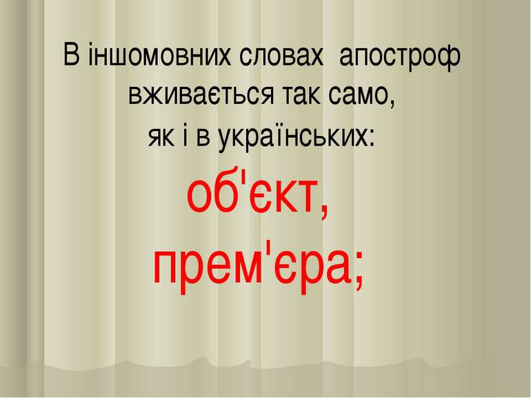 В іншомовних словах апостроф вживається так само, як і в українських: об'єкт,...