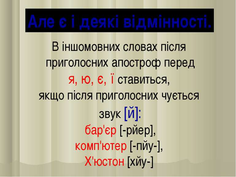 Але є і деякі відмінності. В іншомовних словах після приголосних апостроф пер...
