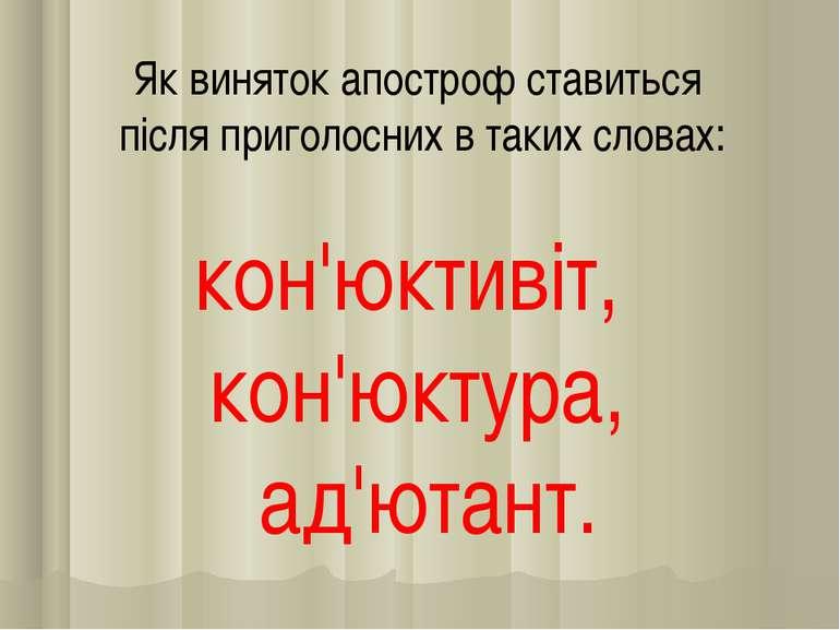 Як виняток апостроф ставиться після приголосних в таких словах: кон'юктивіт, ...