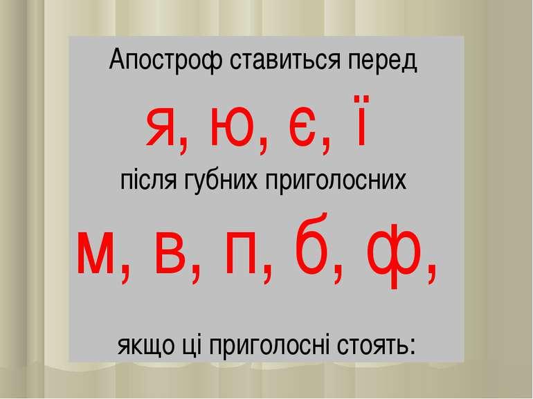 Апостроф ставиться перед я, ю, є, ї після губних приголосних м, в, п, б, ф, я...
