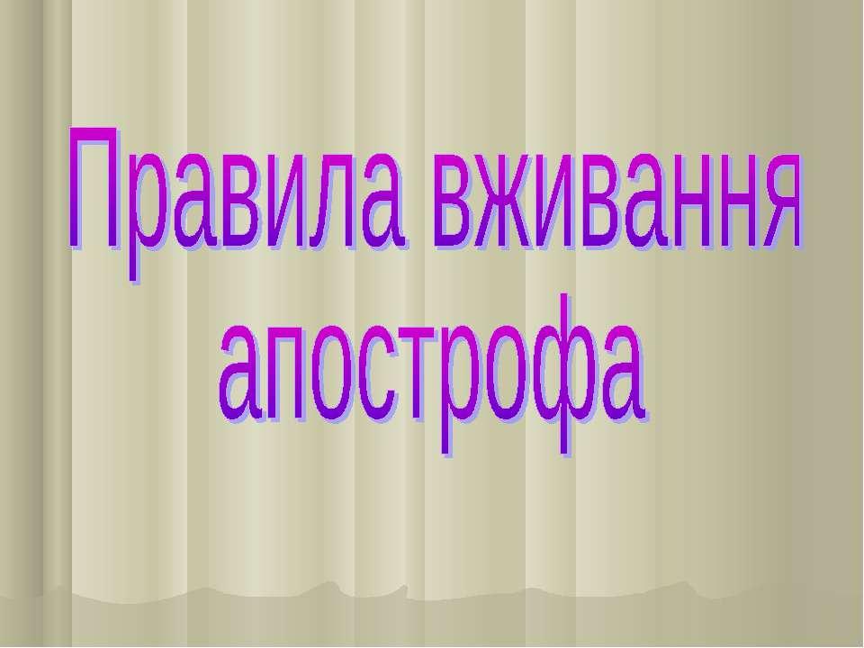 Правила вживання апострофа