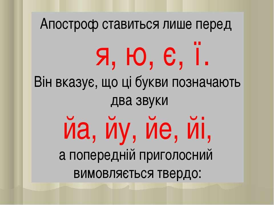 Апостроф ставиться лише перед я, ю, є, ї. Він вказує, що ці букви позначають ...