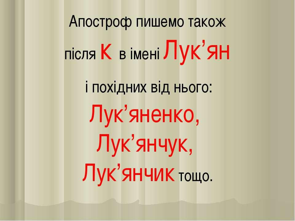 Апостроф пишемо також після к в імені Лук'ян і похідних від нього: Лук'яненко...
