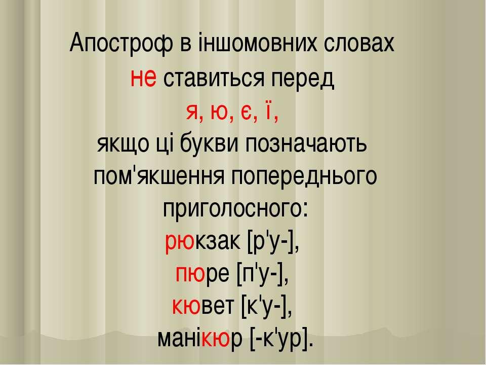 Апостроф в іншомовних словах не ставиться перед я, ю, є, ї, якщо ці букви поз...