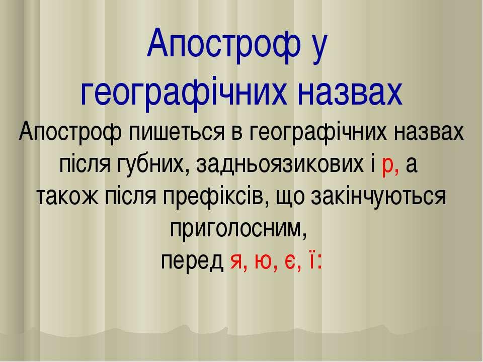 Апостроф у географічних назвах Апостроф пишеться в географічних назвах після ...