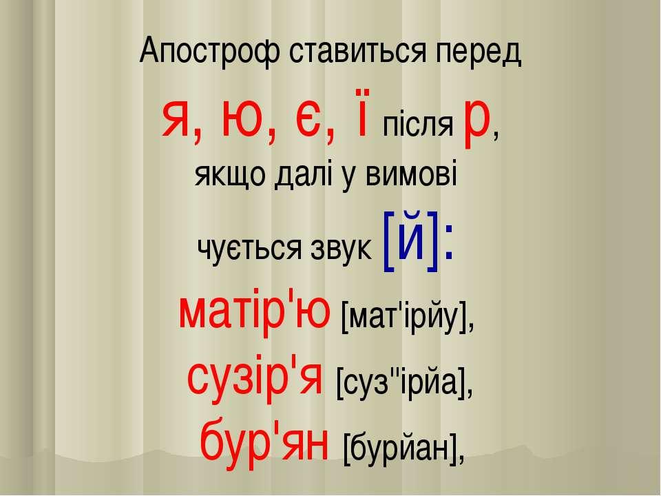 Апостроф ставиться перед я, ю, є, ї після р, якщо далі у вимові чується звук ...