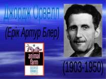 Джордж Орвелл Ерік Артур Блер) (1903-1950)