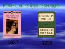 Романи, які не були перекладені