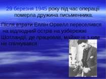 29 березня 1945 року під час операції померла дружина письменника. Після втра...