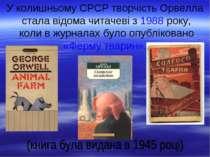 У колишньому СРСР творчість Орвелла стала відома читачеві з 1988 року, коли в...