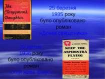 25 березня 1935 року було опубліковано роман «Дочка священика» 20 квітня 1936...